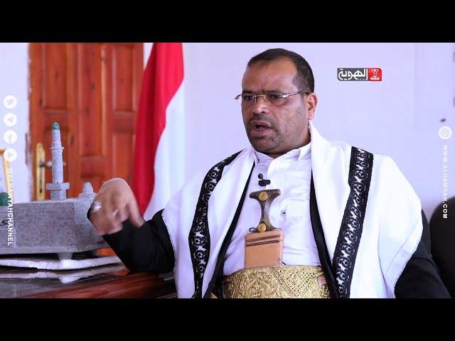 لقاء خاص مع اللواء محمد جابر عوض الرازحي.. محافظ محافظة صعدة   قناة الهوية