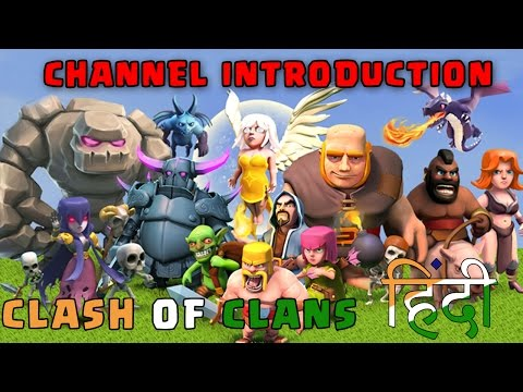 CLASH OF CLANS (HINDI-Comedy) - INTRODUCTION - Pehchaan Kaun !!