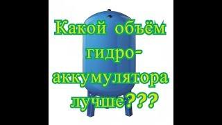 Какой объём гидроаккумулятора лучше? Помощь в выборе гидроаккумулятора (гидробака).
