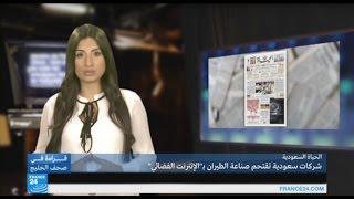 """شركات سعودية تقتحم صناعة الطيران بـ""""الانترنت الفضائي"""""""