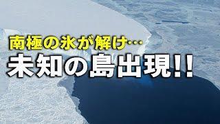 異常気象?南極の氷が解け発見された島の成分が…!