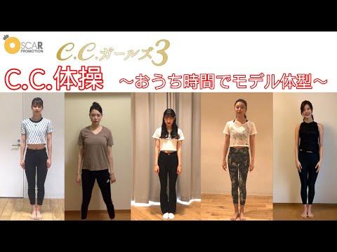 【C.C.ガールズ3】C.C.体操 ~おうち時間でモデル体型~