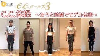 C.C.ガールズ3 のメンバー5名が おうち時間を使ってできる体操をご紹介します! 【オスカーYoutubeチャンネル】STAY HOME週間にお家時間を楽しむ...