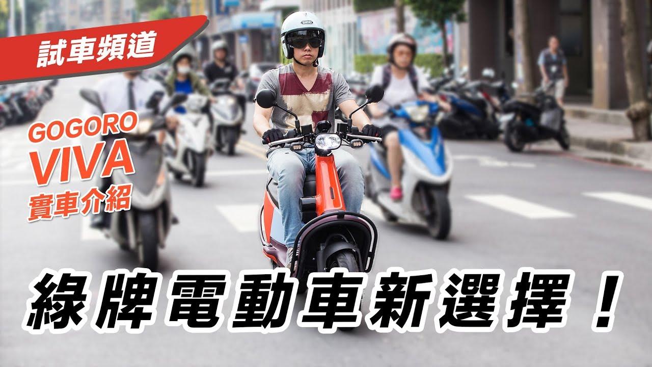 【綠牌電動車新選擇!】GOGORO VIVA 實車介紹 - YouTube