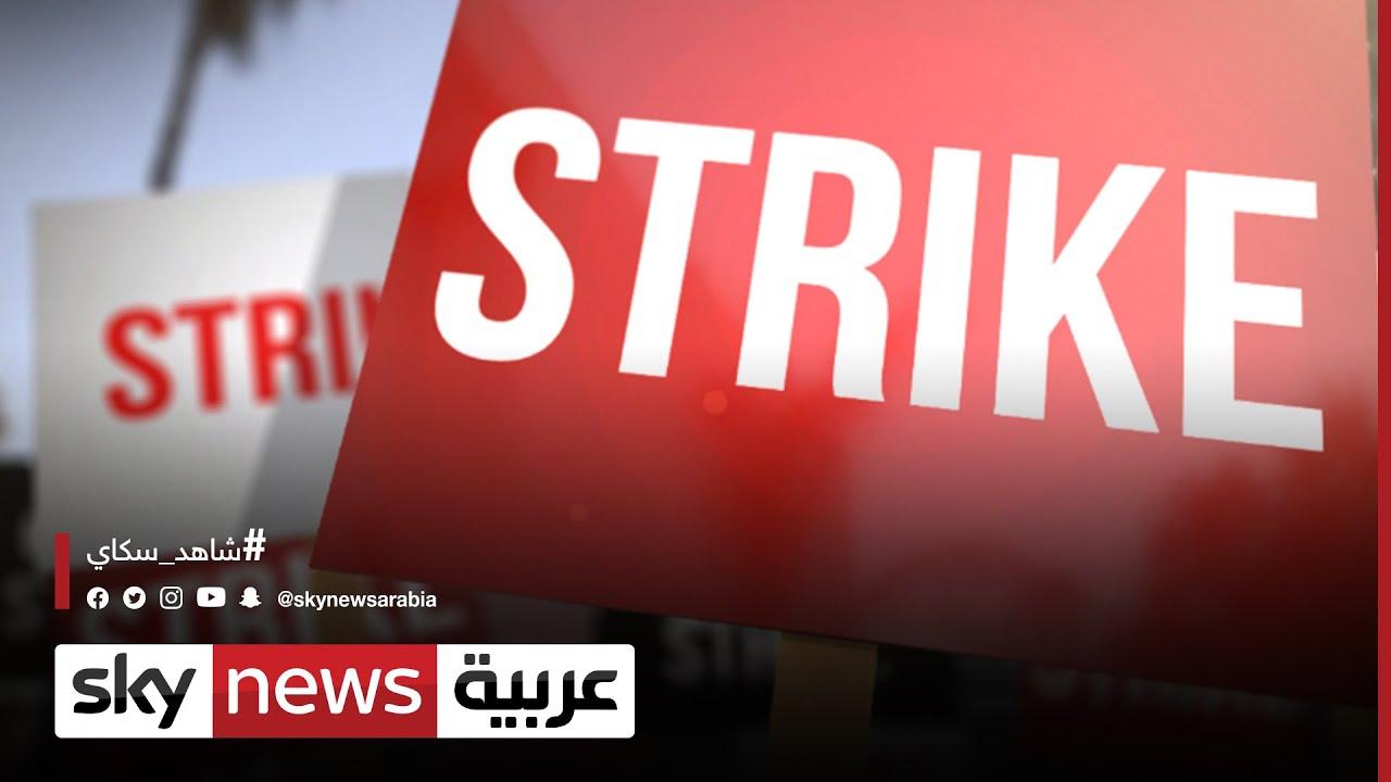 إضراب في عدة مناطق أميركية احتجاجا على تدني الأجور | #الاقتصاد  - 14:54-2021 / 10 / 18