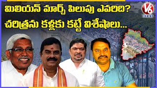 Special Discussion: 10 Years Of Telangana Million March | V6 News