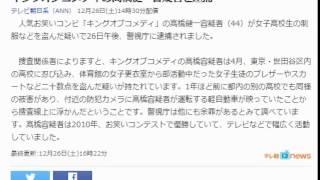 キングオブコメディの高橋健一容疑者を逮捕 テレビ朝日系(ANN) 12月26...