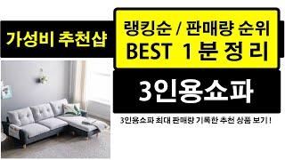 가성비 3인용쇼파 판매량 랭킹 순위 TOP 10