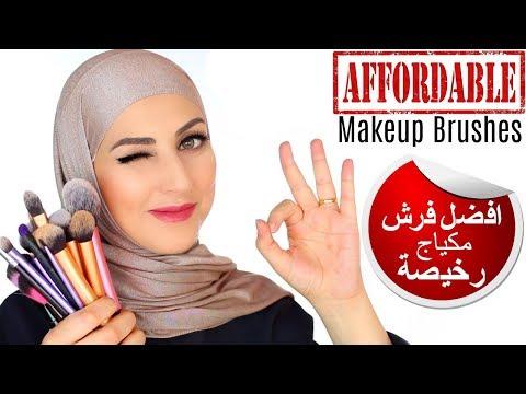 e2c27123d Best Drugstore/ Affordable Makeup Brushes فرش مكياج رخيصة وممتازة - YouTube