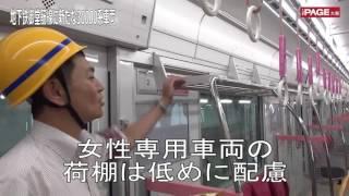 大阪・御堂筋線の新型30000系車両公開 新たな車内照明も