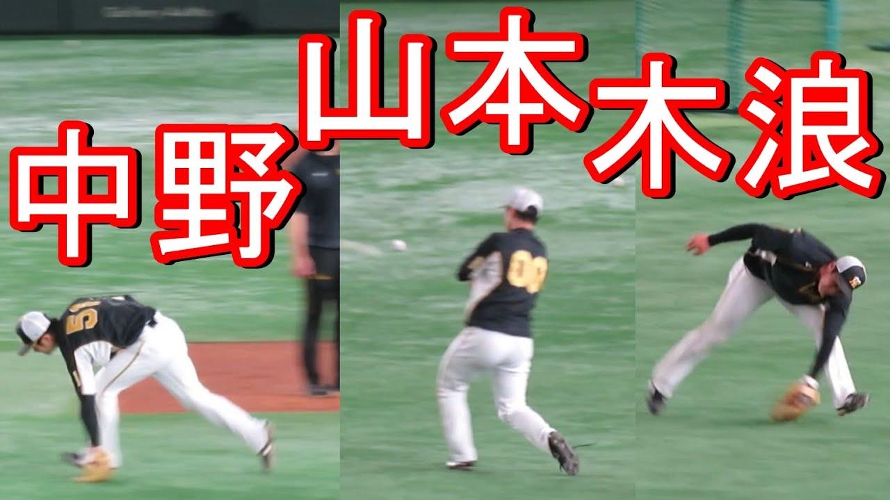 中野、山本、木浪のショート守備!誰が1番うまい?