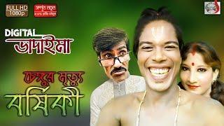 ডিজিটাল ভাদাইমার চেঙ্গুর মৃত্যু বার্ষিকী - Digital Bhadaimar Cangor Mrittu Barshiki | Sadia