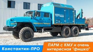 "Константин-ПРО ПАРМ с КМУ и очень интересную ""фишку""."