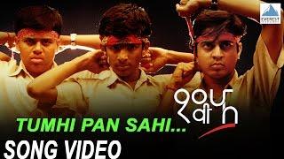 Tumipan Sahi Aamhipan Sahi - Dahavi Fa | Superhit Marathi Songs | Atul Kulkarni