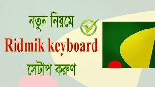 Ridmik keyboard setup |  Ridmik keyboard setting | Ridmik keyboard new version screenshot 2