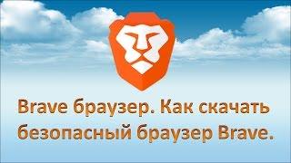Brave браузер. Як скачати безпечний браузер Brave.