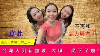 台灣朋友到新加坡 大喊:受不了啦!!!