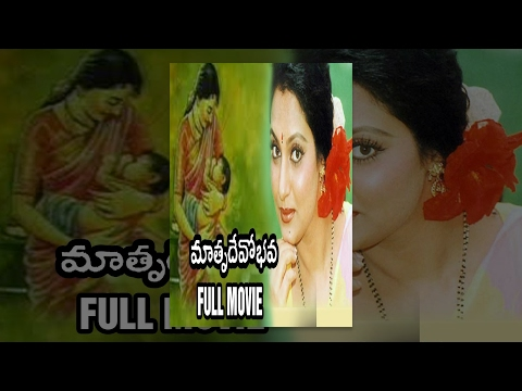matru devo bhava full movie instmank
