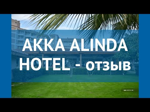 AKKA ALINDA HOTEL 5* Турция Кемер отзывы – отель АККА АЛИНДА ХОТЕЛ 5* Кемер отзывы видео