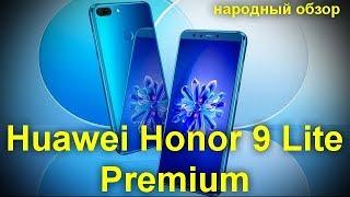 видео Характеристики Huawei Honor 7C Pro: полноэкранный смартфон с двойной камерой