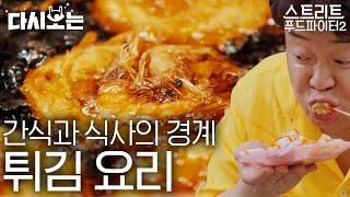 [#스트리트푸드파이터] 화끈하게 먹는 백종원의 베트남 …