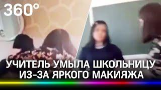 Ты правда не догоняешь учитель жестко смыла макияж школьнице в Ростове на Дону