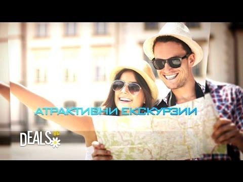 Promo for Deals.bg