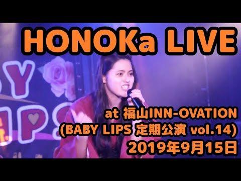 HONOKa LIVE at 福山INN-OVATION (BABY LIPS 定期公演 vol.14) 2019年9月15日