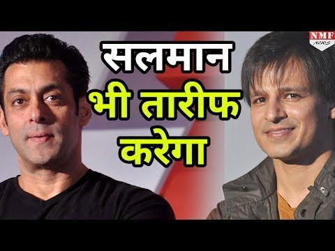 Vivek Oberoi ने किया ऐसा काम कि Salman Khan भी करेंगे तारीफ