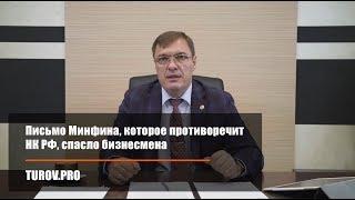 Письмо Минфина, которое противоречит НК РФ, спасло бизнесмена