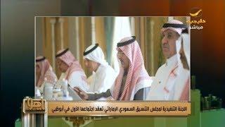 مجلس التنسيق السعودي الإماراتي  يعقد اجتماعه الأول في العاصمة الإماراتية أبوظبي