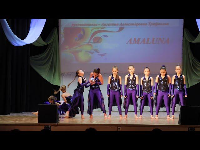 Amaluna - студия танца «Фортуна»