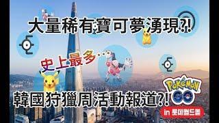 【Pokémon GO】大量稀有寶可夢湧現?!(韓國狩獵周活動報道?!)