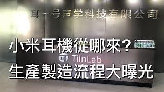 小米品牌耳機生產程序介紹影片