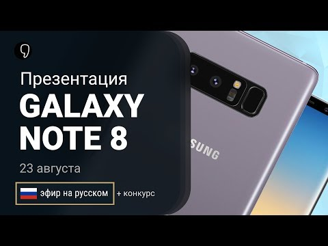 Презентация Samsung Galaxy note 8 (прямой эфир на русском), Galaxy unpacked 2017