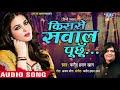 Kis Se Sawaal Puchhu - Fareed Hasan Khan - Tum Toh Ek Ehsaas Ho - Superhit Ghazal 2019 New Whatsapp Status Video Download Free