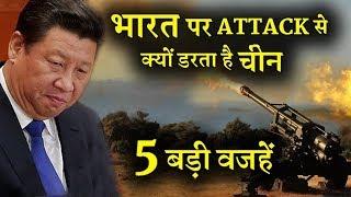 चीन की औकात में नहीं है भारत से सीधे संघर्ष में उलझना India Vs China    Narender Modi PM