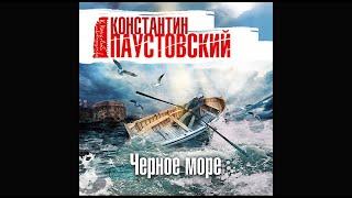 Черное море. Паустовский К. Аудиокниги. читает Сергей Чонишвили