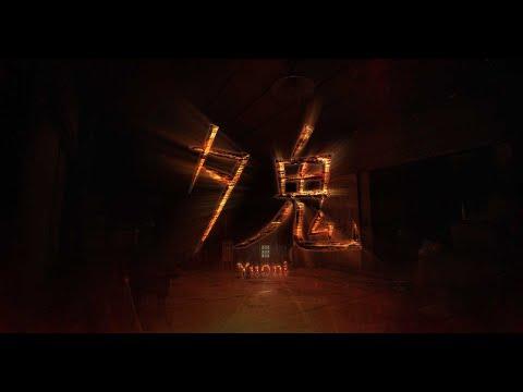 夕鬼 (Yuoni) Announcement Trailer - Launching 19-Aug, 2021
