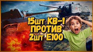 15 ШКОЛЬНИКОВ против БИЛЛИ - 15 КВ-1 против Е100 - Приколы в World of Tanks