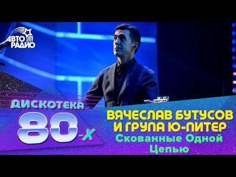 Слушать песню Вячеслав Бутусов и ''Ю-Питер'' - Скованные одной цепью