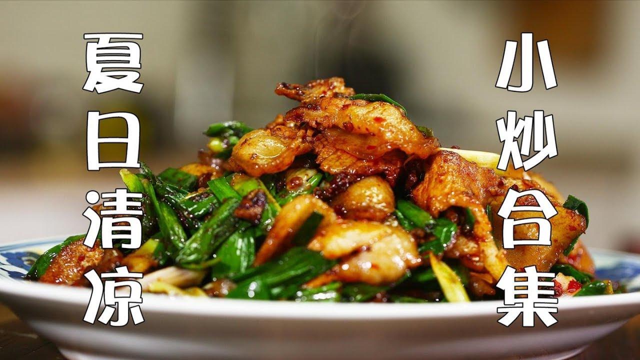 跟火哥做家常川味小炒,青椒肉丝回锅肉炒猪肝,总有适合你的菜