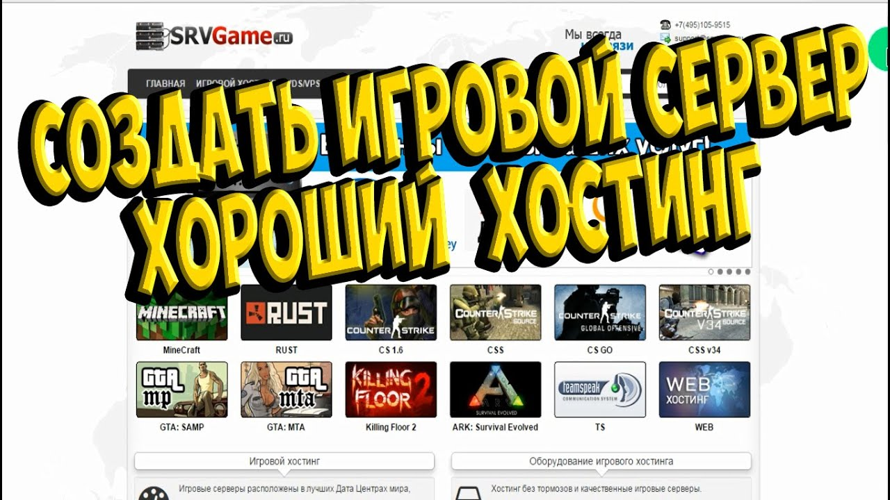 Лучший игровой хостинг серверов бесплатный домен третьего уровня хостинг php