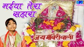 Maiya Tera Sahara   Latest Haryanvi Mata Bhajan 2017   Kaptan Sharma   SM Communication