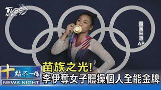 為苗族家人而戰! 18歲少女李伊 奪女子體操個人全能金牌 十點不一樣20210730
