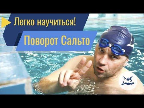 Как легко научиться делать поворот сальто в плавании кролем?