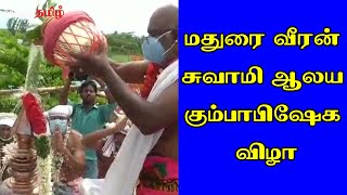 Aadi Thiruvizha   Madurai Veeran   மதுரை வீரன்   கும்பாபிஷேக விழா