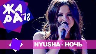 видео: NYUSHA  - Ночь (ЖАРА MUSIC AWARDS 2018)