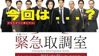 1年半ぶりの緊急取調室スペシャルドラマ、2016年1月に天海祐希主演の...