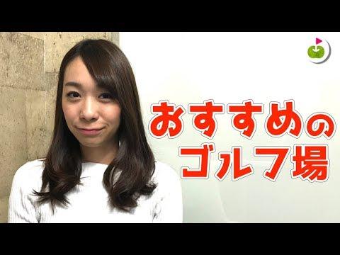石川遼プロが邸宅を買ったゴルフ場もおすすめです